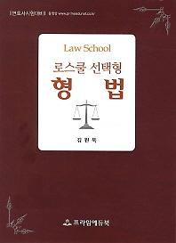 LawSchool 로스쿨선택형 형법 (2013)