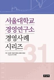 서울대학교 경영연구소 경영사례 시리즈 31
