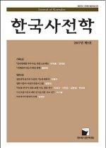 한국사전학 제9호