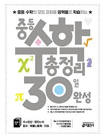 [한정판매]중등 수학 총정리 30일 완성