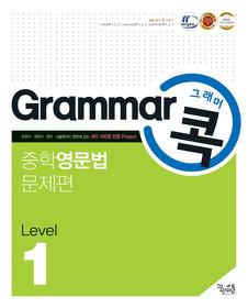 "<font title=""[한정판매] Grammar 그래머 콕 중학영문법 문제편 Level 1"">[한정판매] Grammar 그래머 콕 중학영문법 ...</font>"