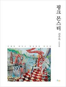 핑크 몬스터 : 김주욱 소설집