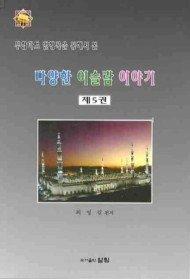 다양한 이슬람 이야기 5