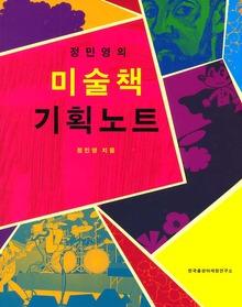 미술책 기획노트