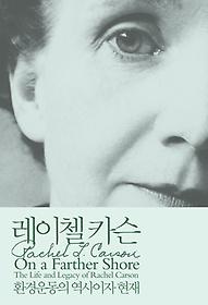 레이첼 카슨
