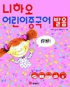 """<font title=""""니하오 어린이 중국어 발음 (교재+CD:1+플래쉬카드+중국어 발음표+스티커)"""">니하오 어린이 중국어 발음 (교재+CD:1+플...</font>"""