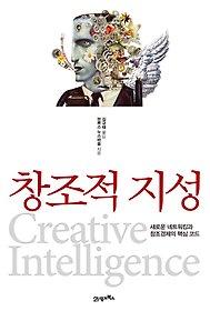창조적 지성