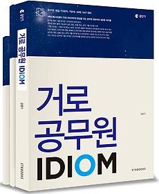 2015 거로 공무원 IDIOM