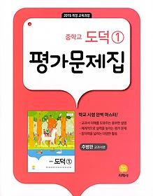 중학교 도덕 1 평가문제집 (2021/ 추병완)