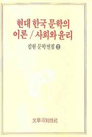 현대 한국 문학의 이론 / 사회와 윤리