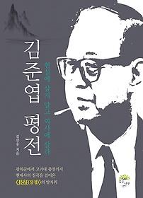 김준엽 평전