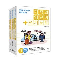 기적의 영단어 + 쓰기노트 1~3권 세트