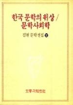 한국 문학의 위상 / 문학사회학