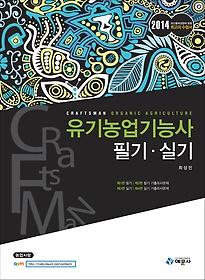 유기농업기능사 필기 실기 (2014)