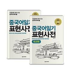 중국어일기 표현사전(본책+워크북) 패키지