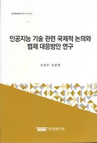 """<font title=""""인공지능 기술 관련 국제적 논의와 법제 대응방안 연구"""">인공지능 기술 관련 국제적 논의와 법제 대...</font>"""