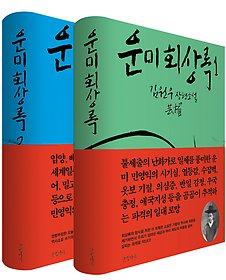 [합본] 운미 회상록 (전2권)