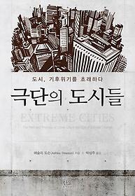 극단의 도시들