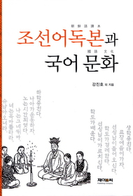 조선어 독본과 국어문화