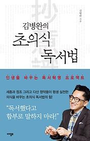 (김병완의) 초의식 독서법  : 인생을 바꾸는 독서혁명 프로젝트