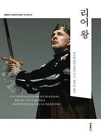 리어 왕 미니북 (한글판)