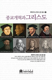 종교개혁과 그리스도