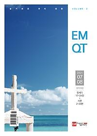 이엠큐티 EMQT (격월간) 7,8월호