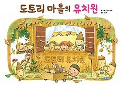 도토리 마을의 유치원