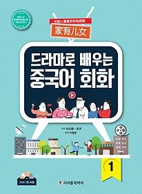 드라마로 배우는 중국어 회화 1