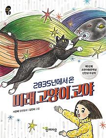 2035년에서 온 미래 고양이 코야