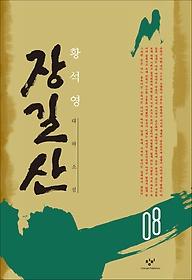 장길산 8 (큰글자도서)
