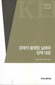 "<font title=""경제적 불평등 실태와 정책 대응 (연구보고서 2015-01)"">경제적 불평등 실태와 정책 대응 (연구보고...</font>"
