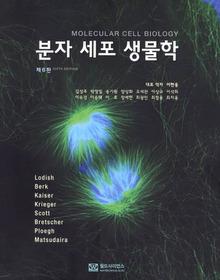 [한정판매] 분자 세포 생물학