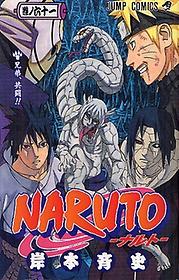NARUTO 61 (コミック)