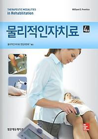 물리적인자치료 :4판