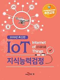 "<font title=""IoT 지식능력검정 - 한국지능형사물인터넷협회 추천교재"">IoT 지식능력검정 - 한국지능형사물인터넷...</font>"