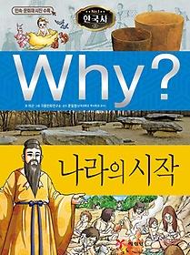 Why? 한국사 - 나라의 시작