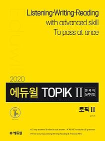 2020 에듀윌 토픽 한국어능력시험 TOPIK 2