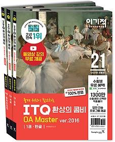 "<font title=""2021 이기적 ITQ 환상의 콤비 OA Master ver.2016 (한글/엑셀/파워포인트)"">2021 이기적 ITQ 환상의 콤비 OA Master ve...</font>"