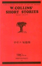 콜린즈 단편집 (세계명작영어학습문고45)