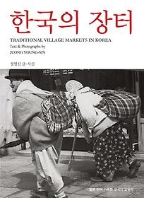 한국의 장터 = Traditional village markets in Korea  : 발로 뛰며 기록한 전국의 오일장