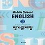 2020 새책 / 당일발송) 2020년 다락원 중학교 영어 3 평가문제집 중등 (강용순 교과서편) 3학년