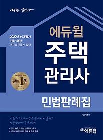 에듀윌 주택관리사 민법판례집 (2017)