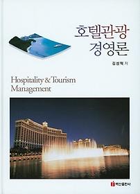호텔관광경영론