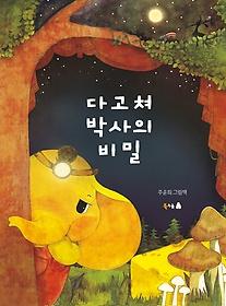 다고쳐 박사의 비밀  : 주윤희 그림책
