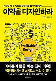 이익을 디자인하라  : 뉴노멀 시대, 성장을 추구하는 원가혁신 전략