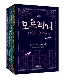모르티나 1~4권 세트