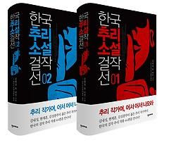 한국추리소설 걸작선 세트