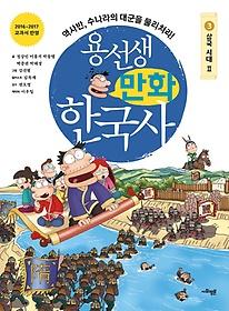 용선생 만화 한국사 3 - 삼국 시대 2