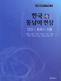 한국 속 동남아 현상